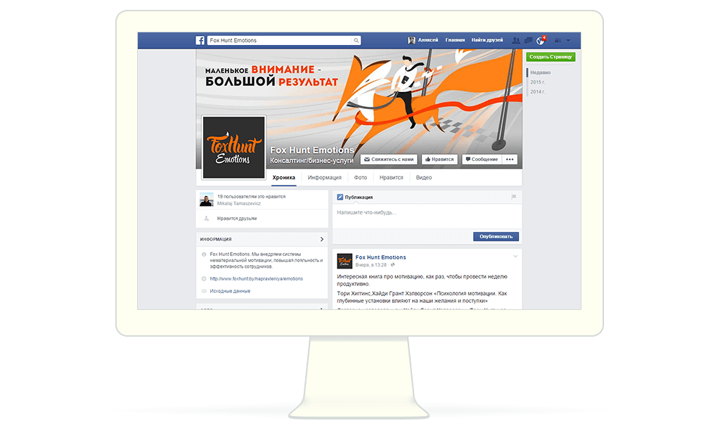 Банэр Fox Hunt Emotions для Facebook