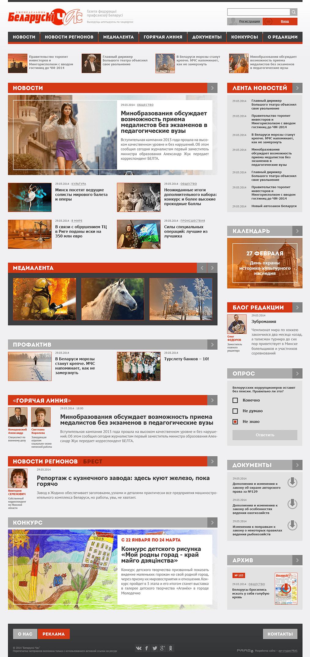 Сайт газеты
