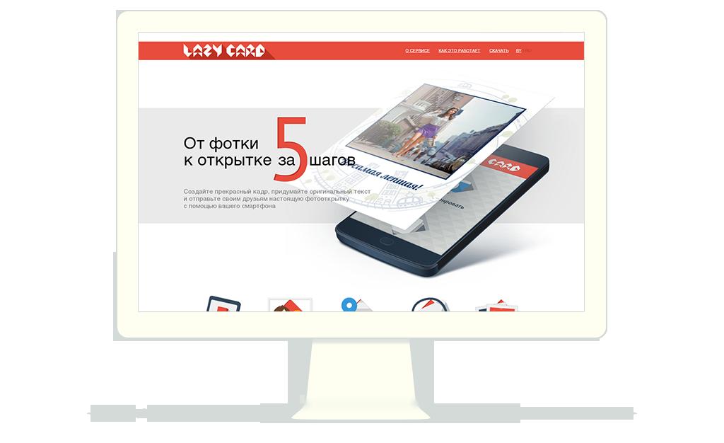 LazyCard сайт PRAS.BY