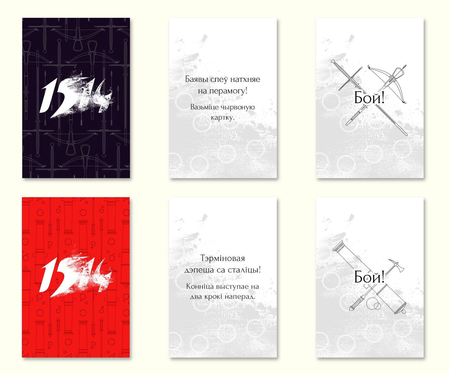 Карткі гульні 1514 PRAS.BY