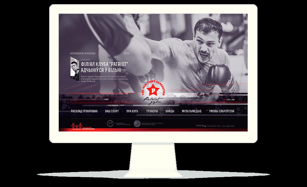 Сайт клуба Патрыёт PRAS.BY
